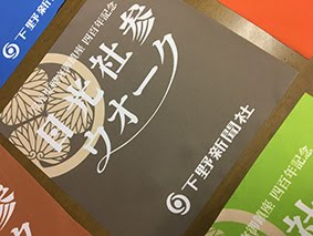 日光社参 ゼッケン画僧1
