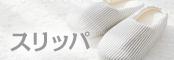 slipper.rufesute.com